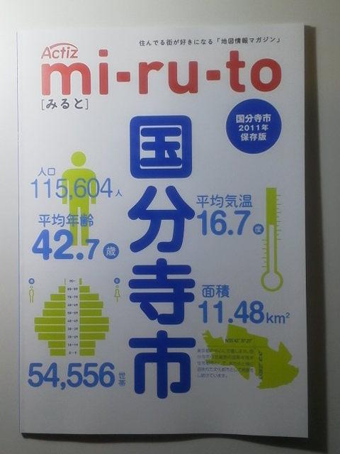 mi-ru-to 写真