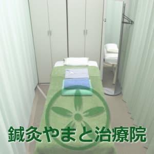 鍼灸やまと治療院(国分寺)